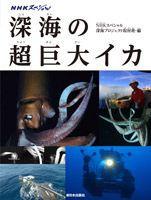 深海の超巨大イカ