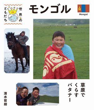 世界のともだち(5) モンゴル 草原でくらすバタナー