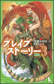 角川つばさ文庫 ブレイブ・ストーリー(3) 再会