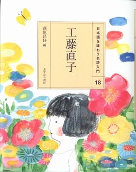 日本語を味わう名詩入門 (18) 工藤直子