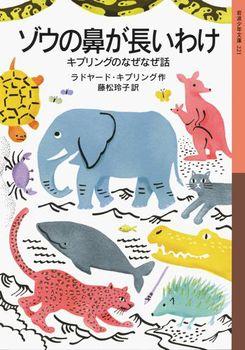 岩波少年文庫 ゾウの鼻が長いわけーキプリングのなぜなぜ話