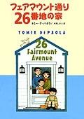 フェアマウント通り26番地の家