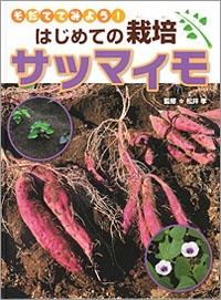 そだててみよう! はじめての栽培 サツマイモ