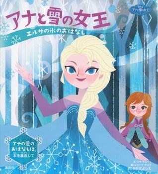アナと雪の女王  エルサの氷のおはなし アナの愛のおはなし