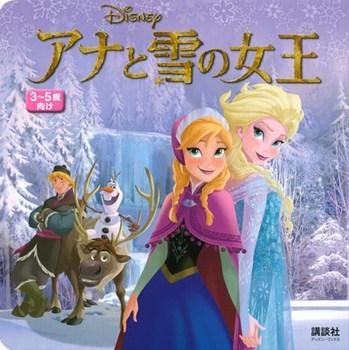 ディズニー おでかけ名作コレクション アナと雪の女王