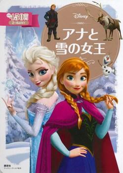 ディズニー ゴールド絵本 アナと雪の女王