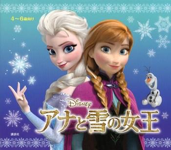 ディズニー 決定版 アニメランド アナと雪の女王