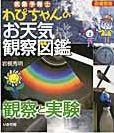 気象予報士わぴちゃんのお天気観察図鑑 観察と実験 図書館版