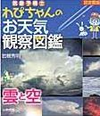 気象予報士わぴちゃんのお天気観察図鑑 雲と空 図書館版