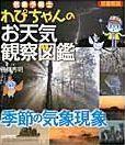 気象予報士わぴちゃんのお天気観察図鑑 季節の気象現象 図書館版