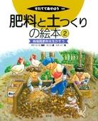 肥料と土つくりの絵本(2) 有機質肥料をいかそう