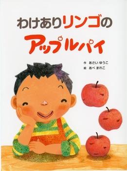 わけありリンゴのアップルパイ