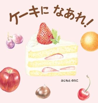 ケーキになあれ!