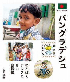 世界のともだち(9) バングラデシュ わんぱくアシフと青い自転車