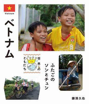 世界のともだち(11) ベトナム ふたごのソンとチュン