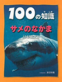 100の知識(第3期)(5) サメのなかま [図書館版]