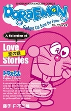 DORAEMON セレクション(3) 恋の話