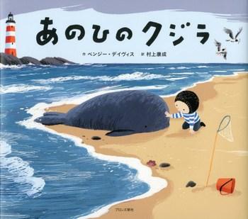 あのひのクジラ
