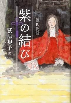 源氏物語 紫の結び(3)