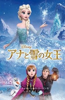 ディズニーアニメ小説版(100) アナと雪の女王