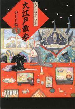 大江戸妖怪かわら版(7) 大江戸散歩