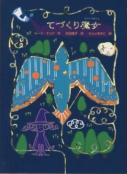 魔女の本棚(17) てづくり魔女