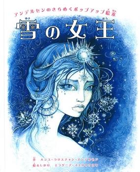 アンデルセンのきらめくポップアップ絵本 雪の女王