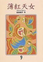 薄紅天女〈勾玉〉3部作第3巻