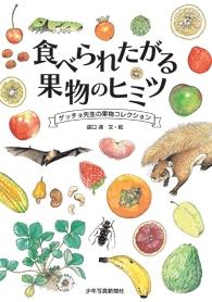 食べられたがる果物のヒミツ