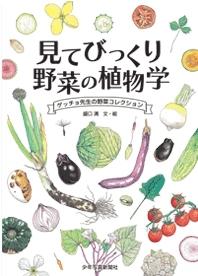 見てびっくり 野菜の植物学