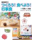 坂本廣子のつくろう!食べよう!行事食(2) 花見からお盆