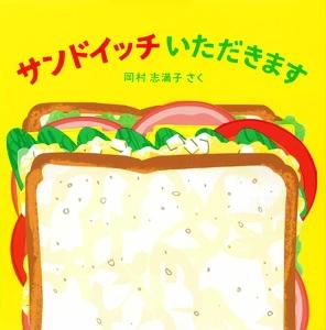 サンドイッチ いただきます