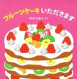 フルーツケーキ いただきます