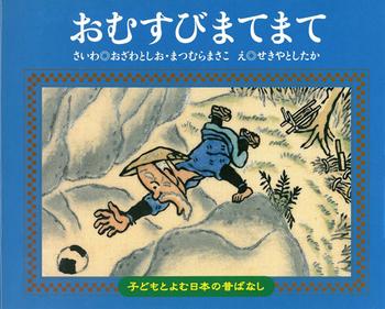 子どもとよむ日本の昔ばなし4 おむすびまてまて
