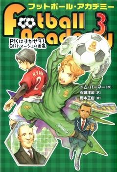 フットボール・アカデミー(3) PKはまかせろ!GKトマーシュの勇気