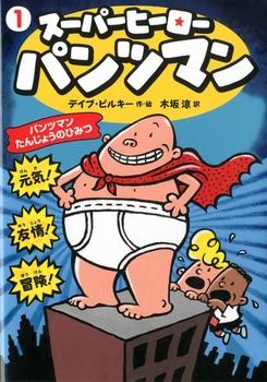 ソフトカバー版 スーパーヒーロー・パンツマン(1) パンツマンたんじょうのひみつ