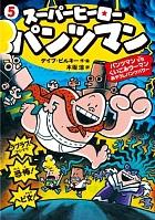 ソフトカバー版 スーパーヒーロー・パンツマン(5) パンツマンVSくいこみウーマン