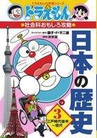 ドラえもんの社会科おもしろ攻略 日本の歴史 3 江戸時代後半〜現代