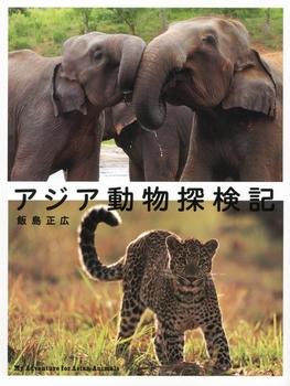 アジア動物探検記