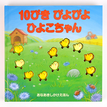 10ぴき ぴよぴよ ひよこちゃん