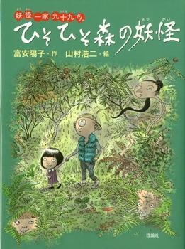 妖怪一家九十九さん(3) ひそひそ森の妖怪