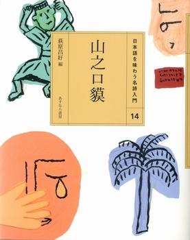 日本語を味わう名詩入門(14) 山之口貘