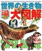 こども大百科 キッズぺディアスペシャル 世界の生き物大図解
