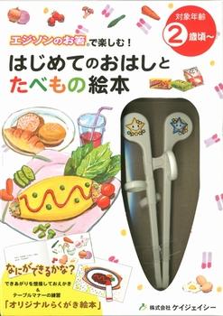 エジソンのお箸で楽しむ!はじめてのおはしと たべもの絵本