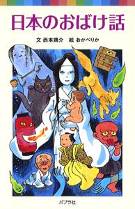 ポプラポケット文庫 日本のおばけ話