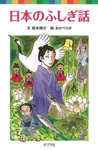 ポプラポケット文庫 日本のふしぎ話