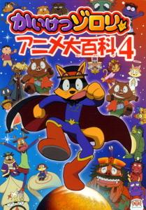 かいけつゾロリ アニメ大百科4