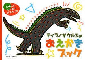 ティラノサウルスのおえかきブック