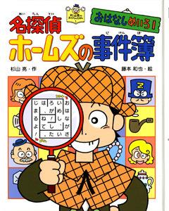 おはなしめいろ(1) 名探偵ホームズの事件簿