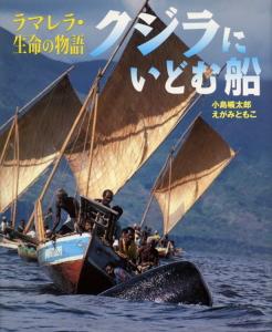 クジラにいどむ船